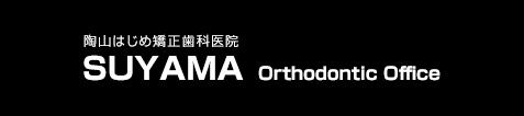 陶山はじめ矯正歯科医院